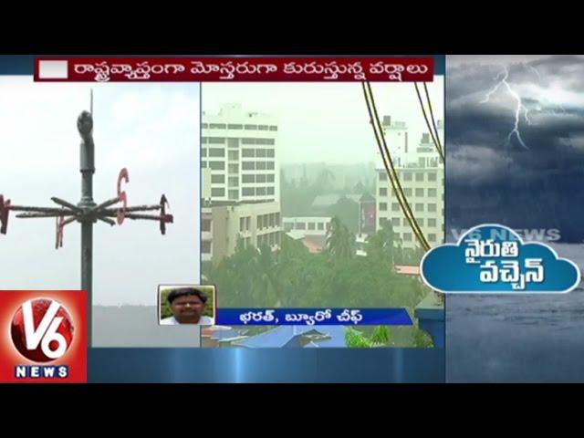 Monsoon Hits Kerala | Rains In Telangana | IMD Weather Report | V6 News