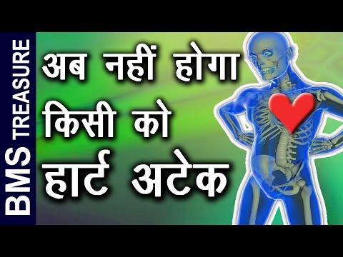 हार्ट अटैक से हमेशा ही बचे रहने का सबसे सही और आसान तरीका । Heart Disease |