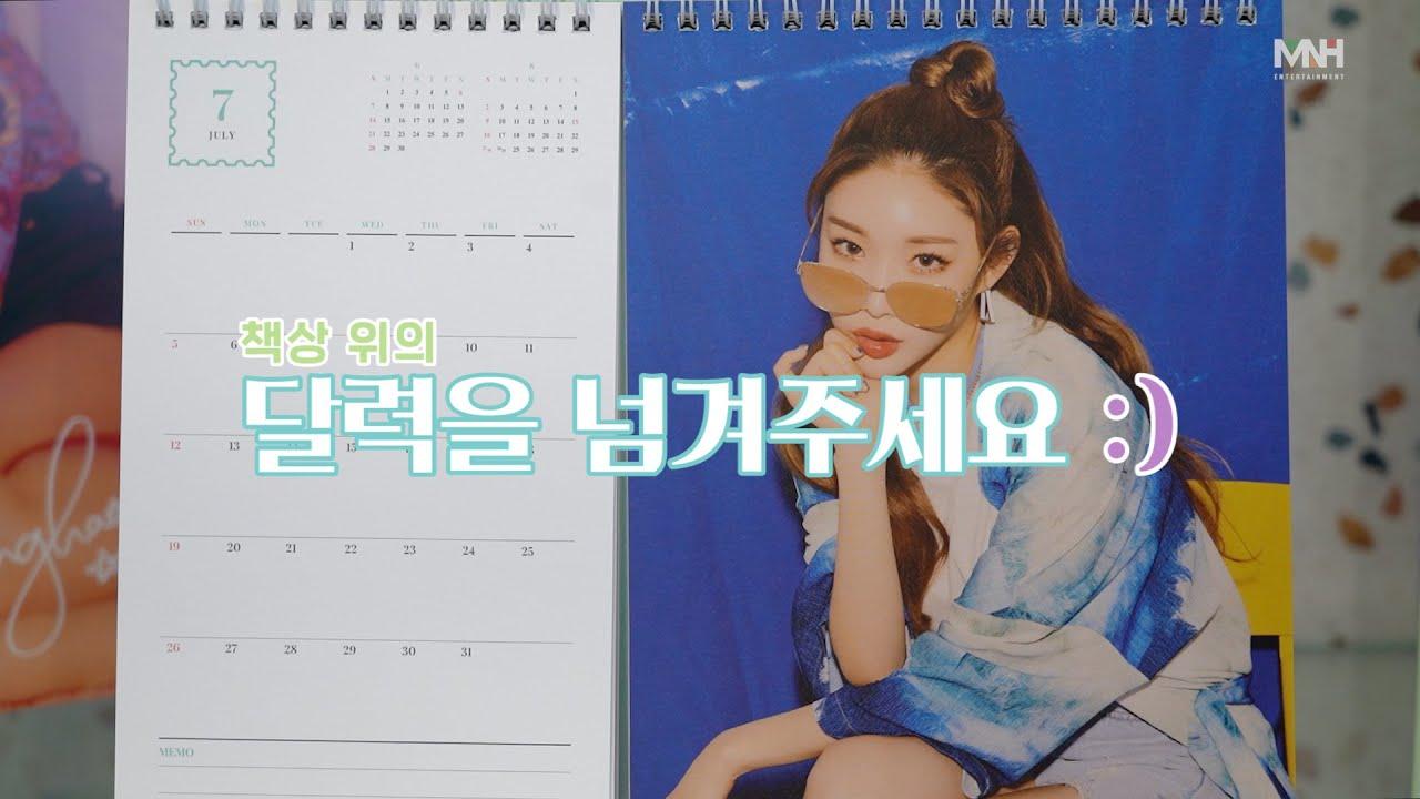 [Dear. Fans] CHUNG HA 청하 July 7월 | Calendar