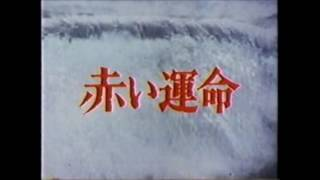 Japanese song from Akai unmei sung by Indian.