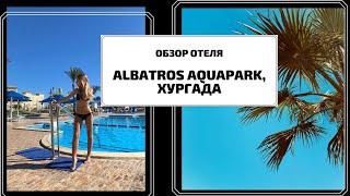 ОТЕЛЬ ALBATROS AQUAPARK 2021 ХУРГАДА Отель с аквапарком в Египте ОТДЫХ ВО ВРЕМЯ КАРАНТИНА