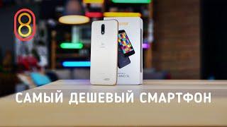 Это самый дешевый смартфон в России (2020)