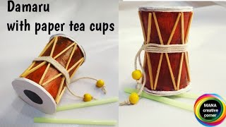 Disposable paper tea cup craft idea damaru/Best out of waste disposal tea glass craft/school project