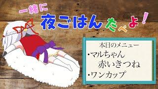 【一緒に夜ごはんたべよ!】マルちゃん 赤いきつね&ワンカップ