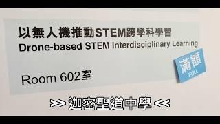 Publication Date: 2019-12-09 | Video Title: 【不一樣教育節2019】:以無人機推動 STEM 跨學科學習