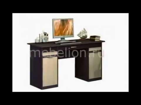 Письменные столы интернет-магазин Мебелион (Mebelion). |МЕБЕЛЬ С КЭШБЭКОМ
