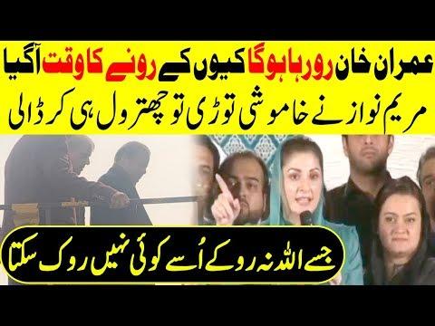 Imran Khan Ro Raha Ho Ga   Maryam Nawaz Speech   TPN