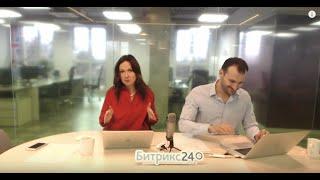 Битрикс24: Задачи и проекты