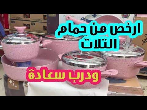ارخص مكان في مصر بيبع ادوات منزلية ومعظم الناس ماتعرفش انه موجود في المكان ده