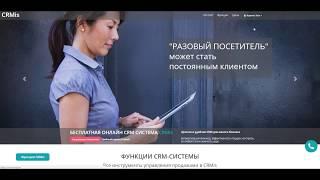 Видеоурок 1. Регистрация на сайте CRMis.ru и вход в CRM-систему для Соляной пещеры
