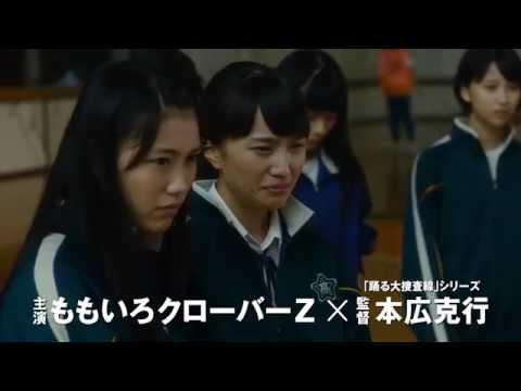 『MCZ × 映画「幕が上がる」』
