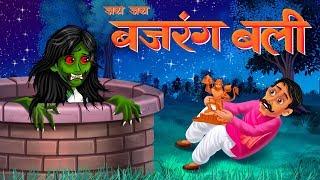 जय बजरंग बली   Hindi Stories For Adults   Horror Story   Chudail Ki Kahaniya   Dream Stories TV