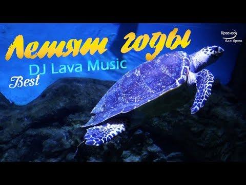 «ЛЕТЯТ ГОДЫ» Музыка, исходящая ИЗ ГЛУБИНЫ ДУШИ… (DJ Lava New Music)