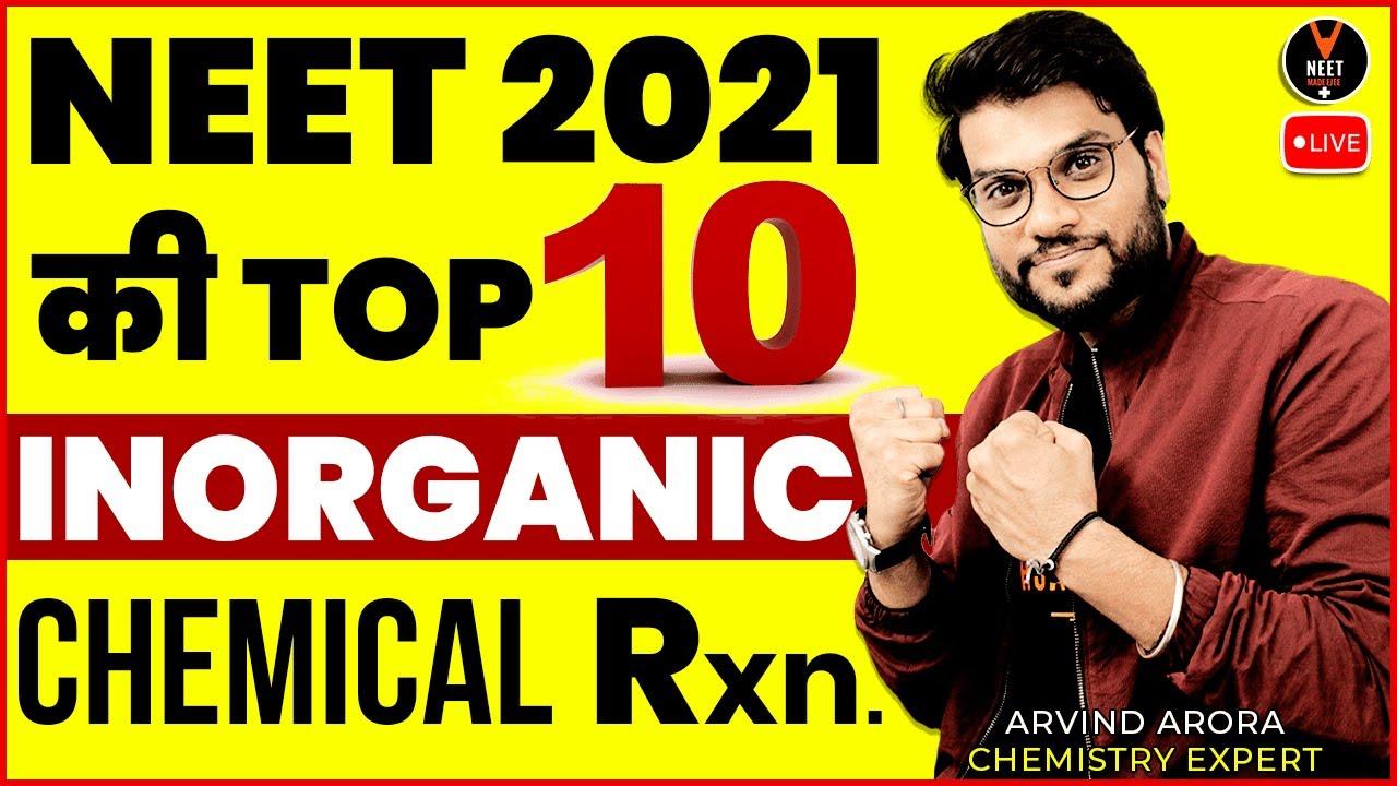 Top 10 Inorganic Reactions You Must Know! | NEET 2021 Preparation | NEET Chemistry | Arvind Sir