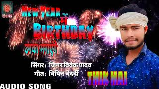 Thik Hai Jigar Vivek Yadav 2019 का Happy New Year Song New Year में Birthday उनका मनाएंगे Thik Hai
