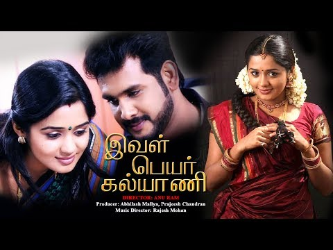 Latest Tamil Full Movie    Tamil Movies   Ival Peyar Kalyani   New Tamil Movie   Latest Upload