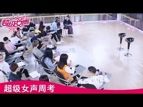 2016女声学院正式生周考第五场:毒药身兼重任携新生队PK众超女【超级女声官方版】