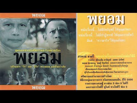 พระพยอม กัลยาโน ภาพยนต์ประวัติของท่าน ในเรื่อง พยอม รับบทพระพยอมโดย เท่งนอย เอนจอยโชว์