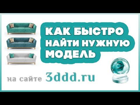 Как быстро найти и скачать бесплатную 3d модель на сайте 3ddd.ru. Уроки 3ds Max для начинающих.