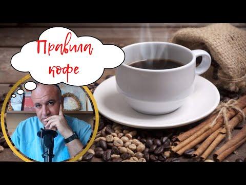Когда надо пить кофе? Правила кофе