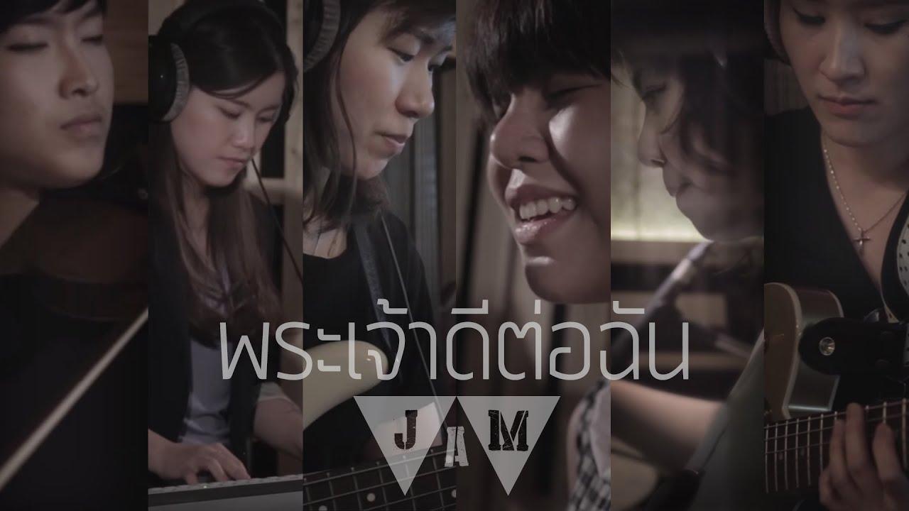 พระเจ้าดีต่อฉัน - W501 WORSHIP JAM 01 (OFFICIAL MV)