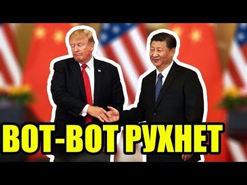 Американская экономика вот-вот рухнет #кризис #Китай #США #доллар