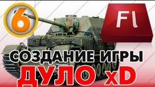 Урок №6 Macromedia Flash Pro 8 - [Создание игры] Дуло для танка