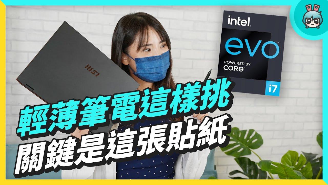 神秘貼紙?Intel Evo 平台認證有多難通過?需要輕薄、長續航、高效能集一身