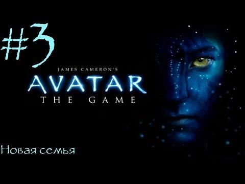 James Camerons Avatar: The Game - Новая семья - 3 серия
