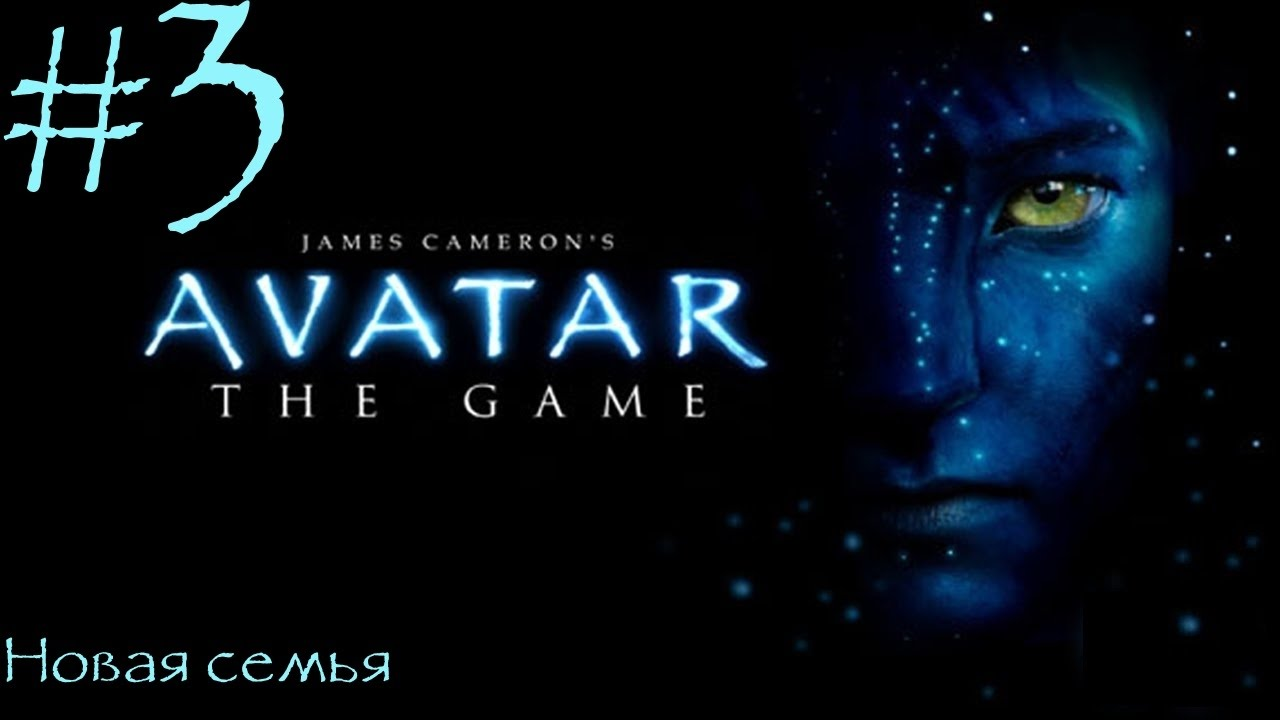 James Cameron's Avatar: The Game - Новая семья - 3 серия