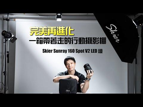 ️Skier Sunray 160 Spot V2 LED燈️完美再進化 一箱帶著走的行動攝影棚