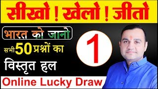 BHARAT KO JAANO | TEST #1 | Detailed Solution And Online Live Lottery By Nirmal Sir