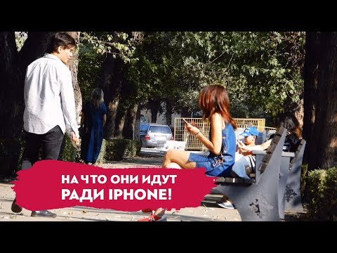 На Что Они Идут Ради iPhone!   Социальный Эксперимент