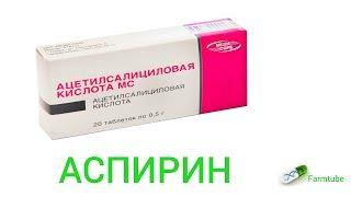 видео Аспирин при простуде: как принимать, инструкция. Аналог аспирина