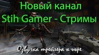 Новости Второй Канал и озвучка трейлера к Doom