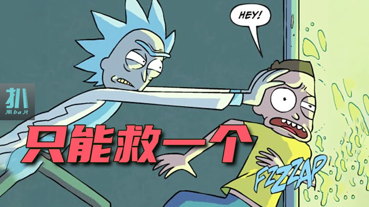 【扒】瑞克和莫蒂漫画故事一:发大财的爷孙俩惨遭莫爸举报,被关进地狱迷宫!