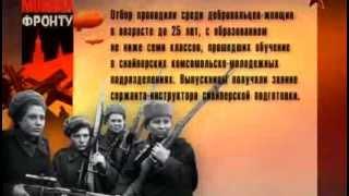 Москва фронту. Снайперская школа (2013) Документальный -HD-NET-