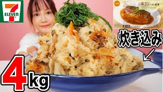 【大食い】コンビニ惣菜で作るさば味噌炊き込みご飯が美味しすぎ!おこげが香ばしくて最高[たっぷり飲めちゃう牛乳プリン][4kg] [6人前]【木下ゆうか】