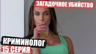 Криминолог - 15 серия