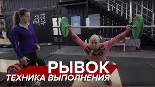 Техника рывка с Ольгой Афанасьевой и Эрастом Палкиным | Тяжелая атлетика