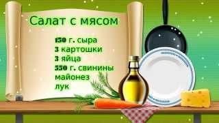 "Салат с мясом ""Ням-Ням"" готовим с Димой"