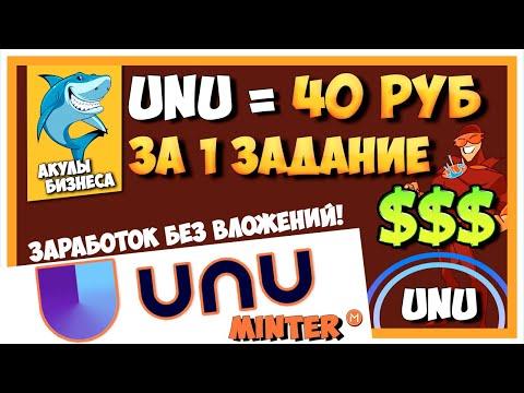 UNU.RU - НОВЫЙ САЙТ (БУКС) ДЛЯ ЗАРАБОТКА БЕЗ ВЛОЖЕНИЙ! ПЛАТИТ ДО 100 РУБ ЗА ЗАДАНИЕ / #ArturProfit