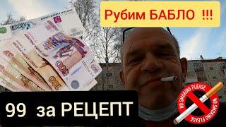 Фото МАКСИМ РАСЩЕДРИЛСЯ !!!  Дед Мамон. Архангельск. Работа в такси