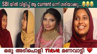 SBI bank ല് പോയിട്ട് ആഹ് current ഒന്ന് ready ആക്കു...😂😂😂/supercool മുസ്ലിം bridal look ♥️👍