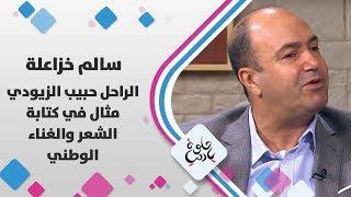 سالم خزاعلة - الراحل حبيب الزيودي مثال في كتابة الشعر والغناء الوطني