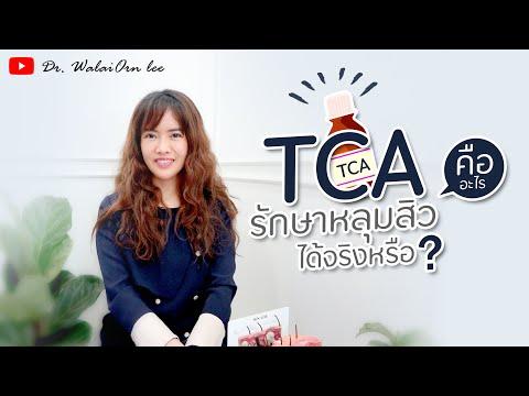 TCA คืออะไร รักษาหลุมสิวได้จริงหรือ?- Dr.Walai-orn Lee