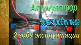 Аккумулятор электроскутера после 2 лет работы