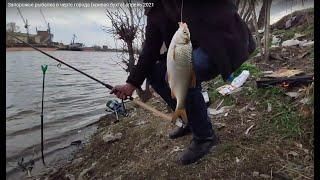 Запорожье рыбалка в черте города кривая бухта апрель 2021