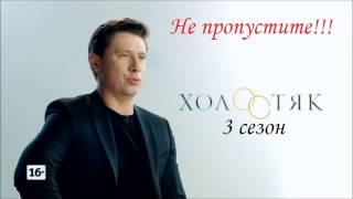Холостяк ТНТ 3 сезон 3 выпуск (21.03.2015) Русское шоу. Смотреть онлайн Обзор