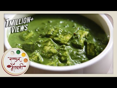 Palak paneer restaurant style indian recipe by archana popular palak paneer restaurant style indian recipe by archana popular punjabi main course in marathi forumfinder Gallery